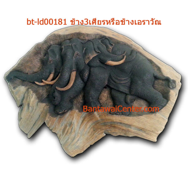 ช้าง3เศียรหรือช้างเอราวัณ