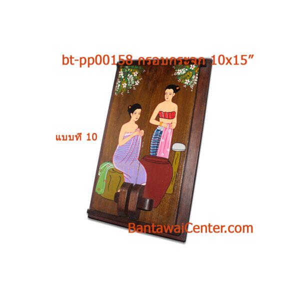 กรอบกระจก 10x15 นิ้ว(กลอนเปิด)