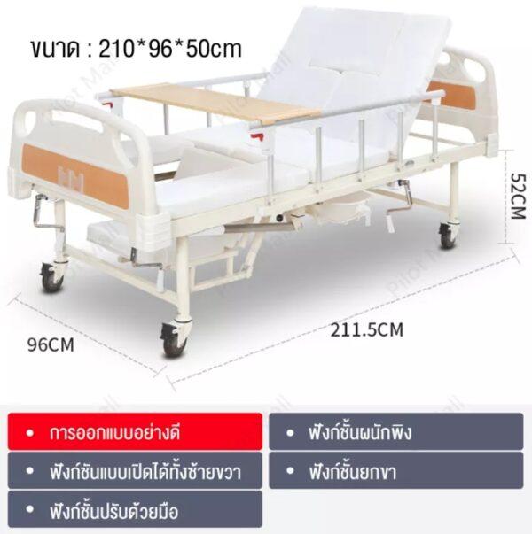 เตียงผู้ป่วยเอนกประสงค์ เตียงผู้ป่วย เตียงนอนคนไข้