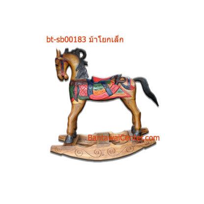 ม้าโยกเล็ก