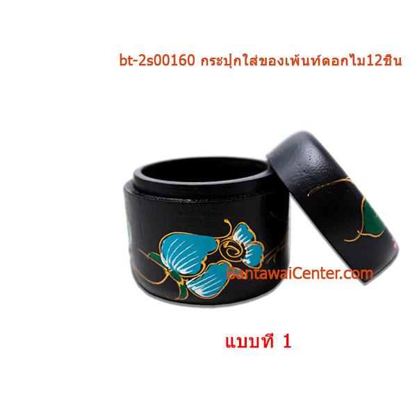 กระปุกใส่ของเพ้นดอกไม้(12ชิ้น)