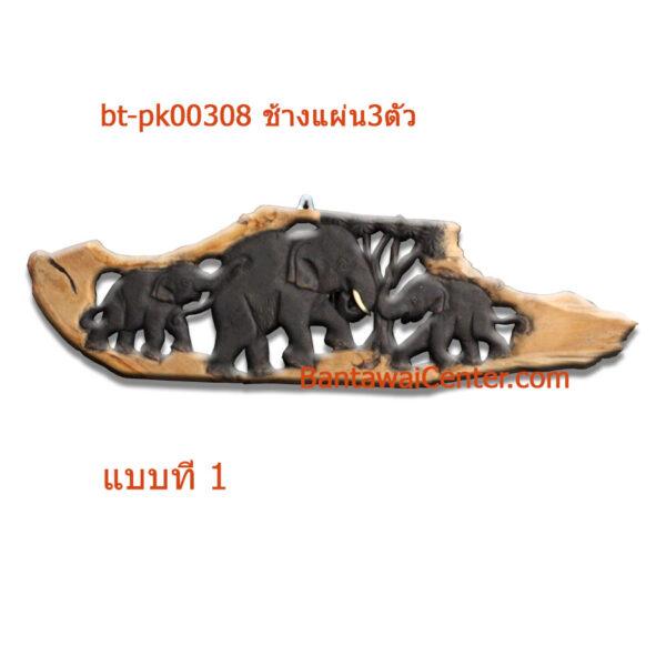 ช้างแผ่น3เชือก