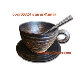 ชุดกาแฟไม้ตาล