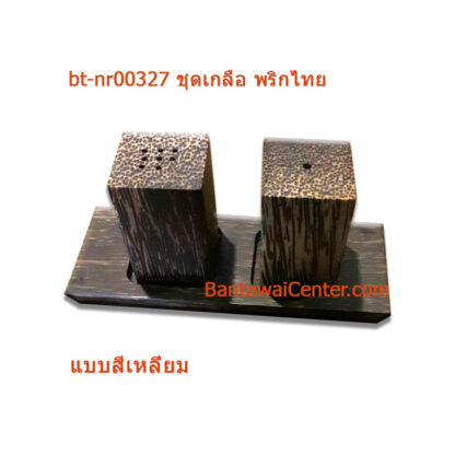 ชุดเกลือพริกไทย