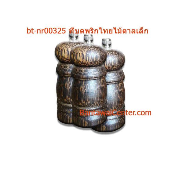 ที่บดพริกไทยไม้ตาล