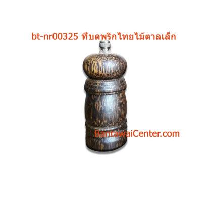 ที่บดพริกไทยไม้ตาลเล็ก
