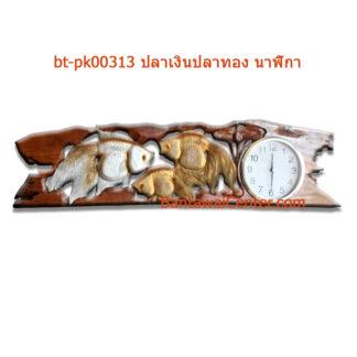 ปลาเงินปลาทอง นาฬิกา