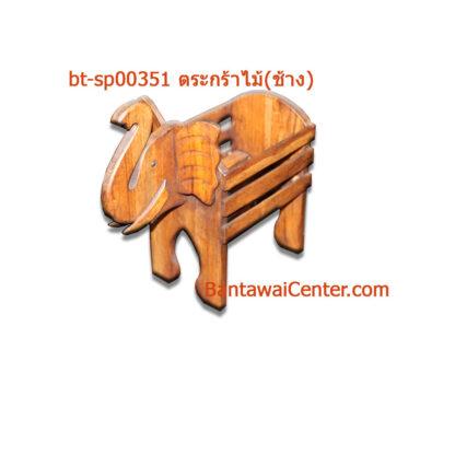 ตระกร้าไม้(ช้าง)