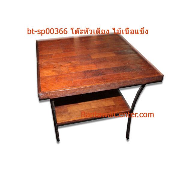 โต๊ะหัวเตียง ไม้เนื้อแข็ง