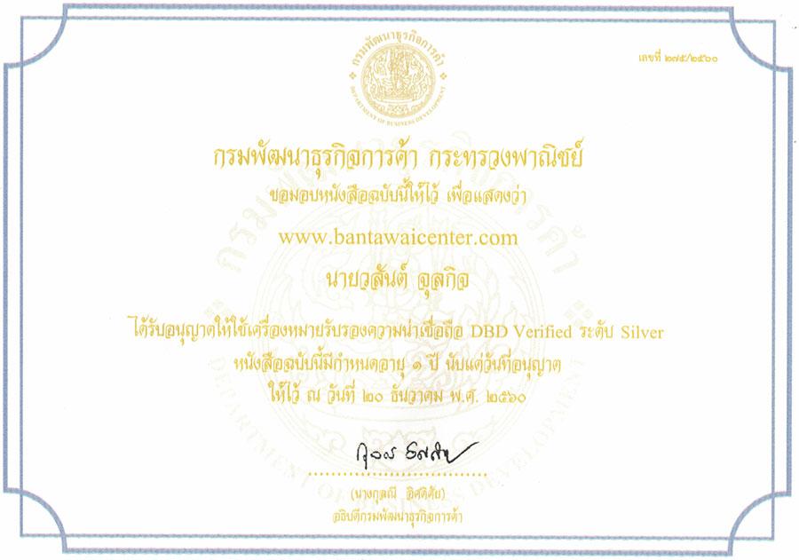 เครื่องหมายรับรอง DBD verified, e-commerce Website Award