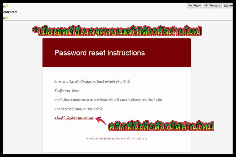 ลืมรหัสผ่าน ตั้งรหัสผ่านใหม่