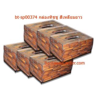 กล่องทิชชู สี่เหลี่ยมยาว