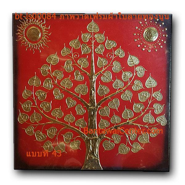 ภาพวาดเฟรมผ้าใบลายทองนูน60x60cm (Sale)