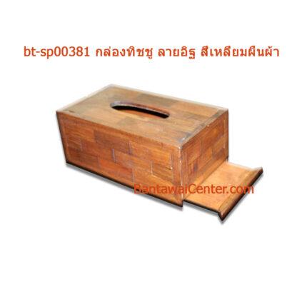 กล่องทิชชู ลายอิฐ สี่เหลี่ยมผืนผ้า
