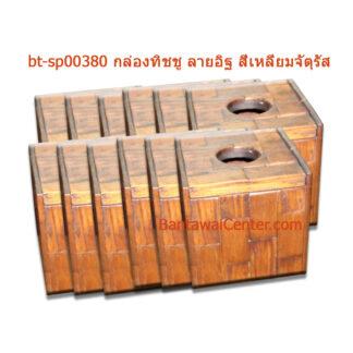 กล่องทิชชู ลายอิฐ สี่เหลี่ยมจัตุรัส