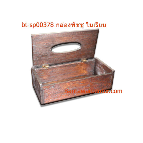 กล่องทิชชู ไม้เรียบ