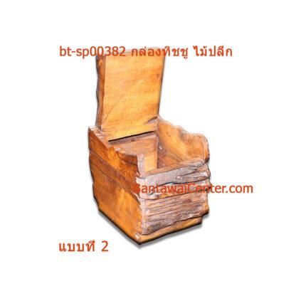 กล่องทิชชู ไม้ปลีก