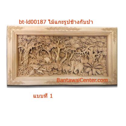 ไม้แกะสลักรูปช้างกับป่า