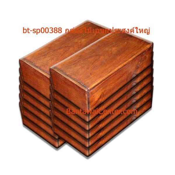 กล่องไม้เอนกประสงค์ใหญ่
