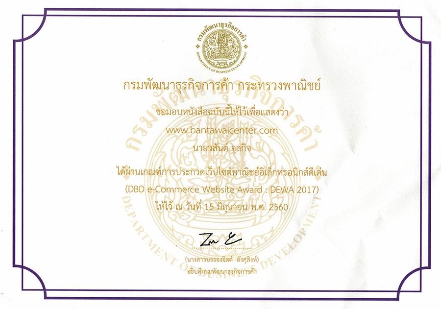 e-commerce Website Award