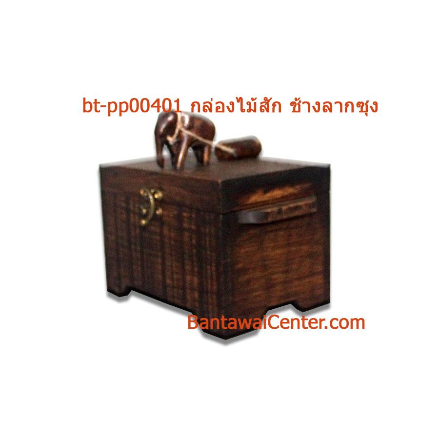 กล่องไม้สัก ช้างลากซุง แพค 12ชิ้น