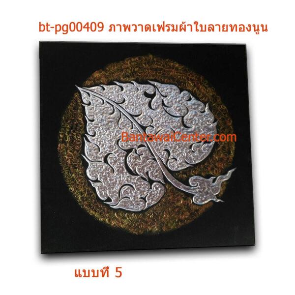 ภาพวาดเฟรมผ้าใบลายทองนูน60x60
