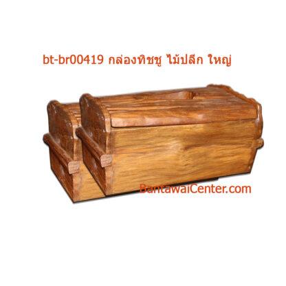 กล่องทิชชู ไม้ปลีก ใหญ่
